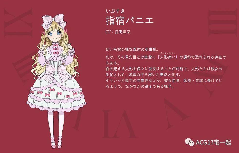 剧场版动画 狂三外传《Date·A·Bullet》主要人物人设图公开_图片 No.6