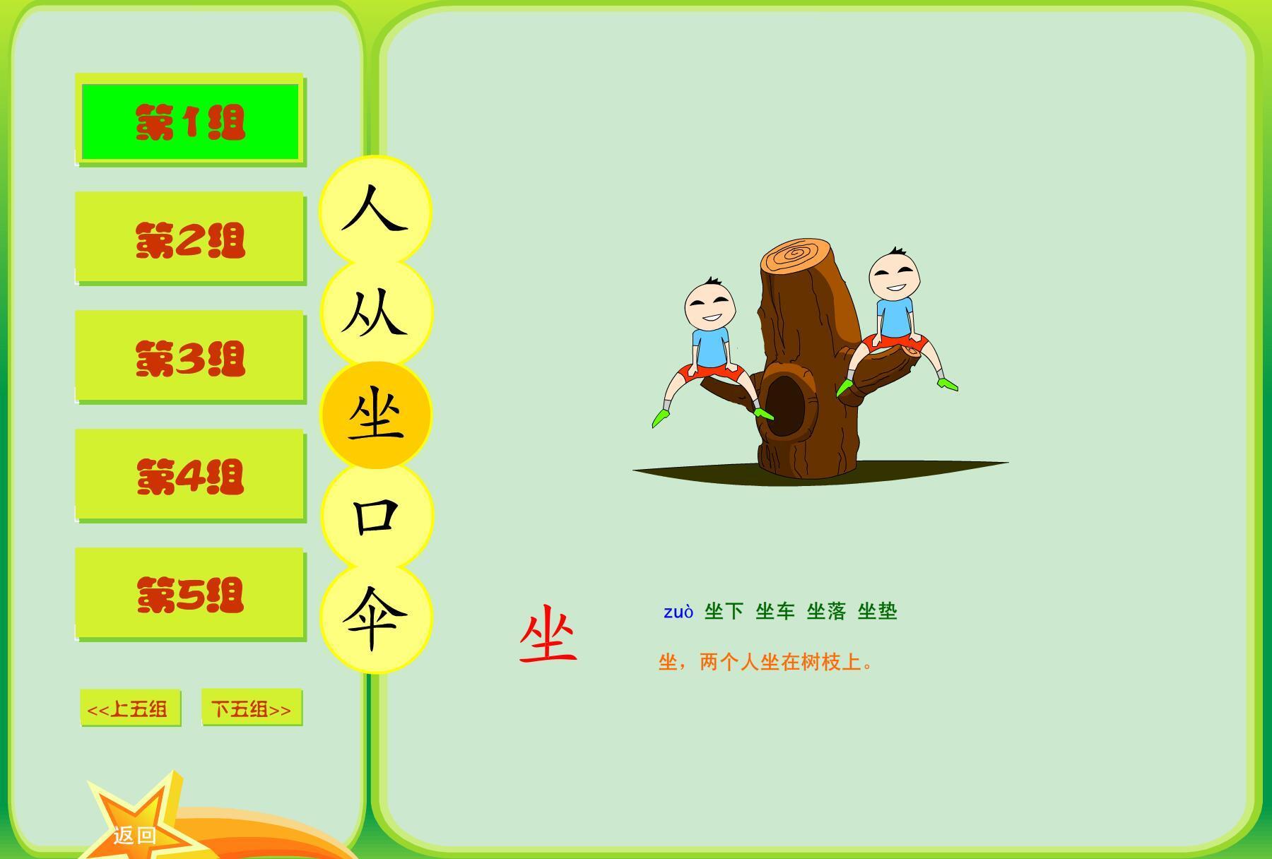 幼儿识字软件,内置4500字,动画演变生动形象图片 No.2