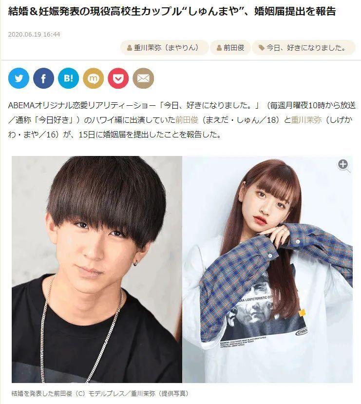 日本真人秀节目有毒!两位演员假戏真做,女孩16岁已经待产!_图片 No.1