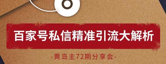 黄岛主72期分享会!借力大平台百度,百家号私信精准引流大解析【视频教程】 配图