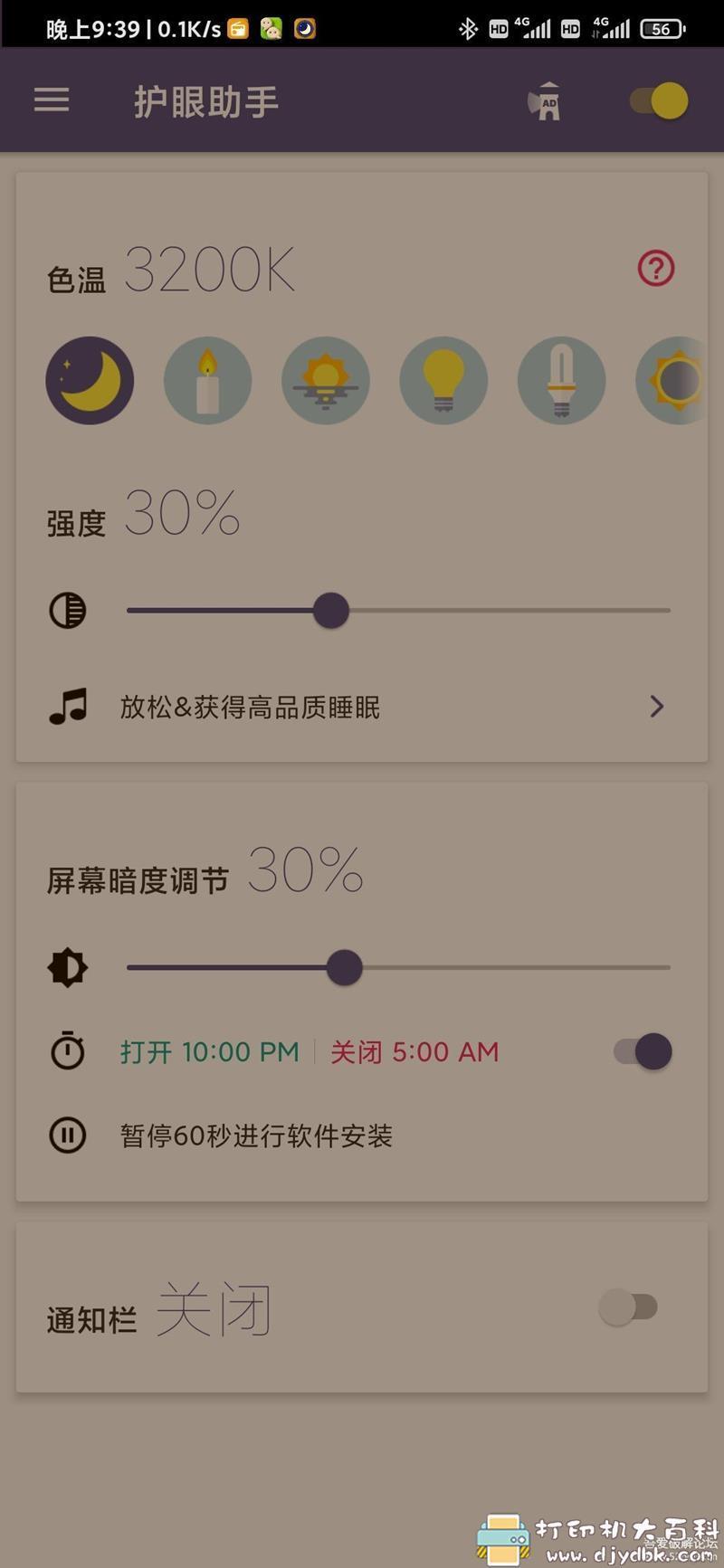 [Android]安卓无广告版的护眼app,blue light filter-night mode1.4.7n图片