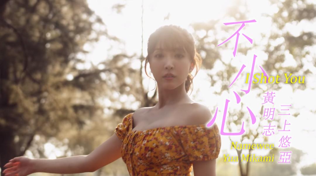 三上悠亚出演MV《I Shot You 不小心》,连衣裙少女感十足,吃冰棒更是有感觉!_图片 No.3