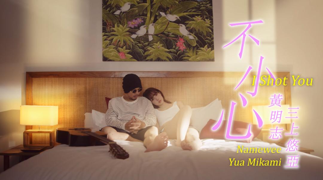 三上悠亚出演MV《I Shot You 不小心》,连衣裙少女感十足,吃冰棒更是有感觉!_图片 No.12