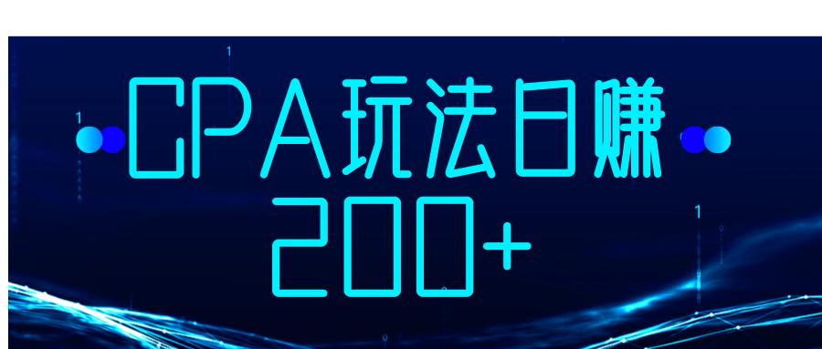 利用自媒体操作CPA玩法,日赚200+【最新视频教程】 配图