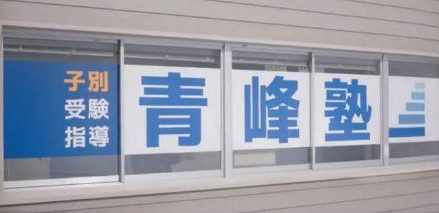 """日本的高考是怎么样的?——并非""""一考定终生"""",想顶替可没那么容易……_图片 No.16"""