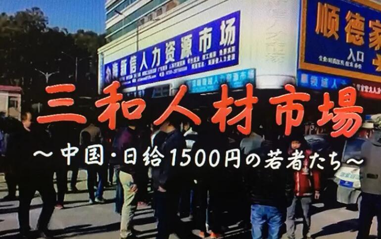 """[日语中字]NHK纪录片-""""三和大神""""纪录片,三和青春残酷物语~深圳零工族实录~全1集图片"""