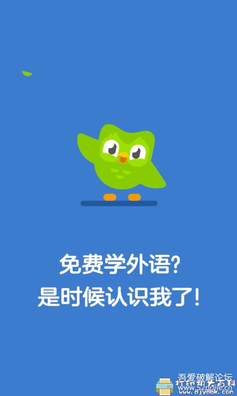 [Android]多邻国语言 v4.70.3直装高级版,英法西葡等众多语言免费学!图片 No.1
