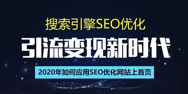 价值3000多!2020搜索引擎优化网站上首页,SEO优化总监实战VIP课堂,快速实现年新30w(第9期)【视频教程】 配图