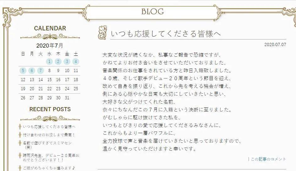 """日本知名声优""""水树奈奈""""宣布结婚,丈夫是音乐业界人士。_图片 No.9"""