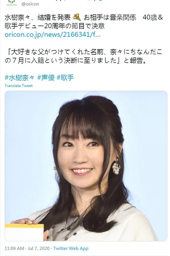 """日本知名声优""""水树奈奈""""宣布结婚,丈夫是音乐业界人士。_图片 No.10"""