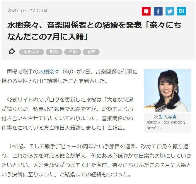 """日本知名声优""""水树奈奈""""宣布结婚,丈夫是音乐业界人士。_图片 No.11"""