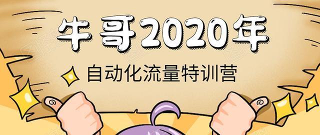 30天极速加满5000精准粉丝,《2020自动化流量特训营》操作成熟正规项目【视频教程】 配图