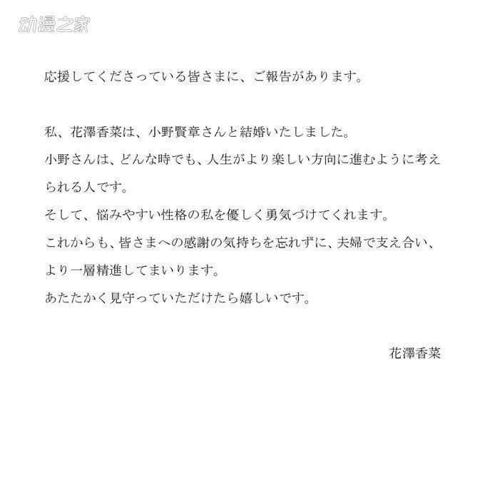 知名声优花泽香菜和小野贤章宣布结婚,着实让宅男吃柠檬吃到饱_图片 No.3