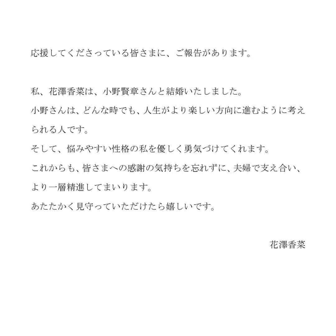 小野贤章宣布与花泽香菜结婚,两人之前一直是男女朋友关系。_图片 No.1