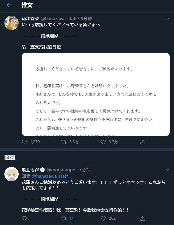 小野贤章宣布与花泽香菜结婚,两人之前一直是男女朋友关系。_图片 No.2