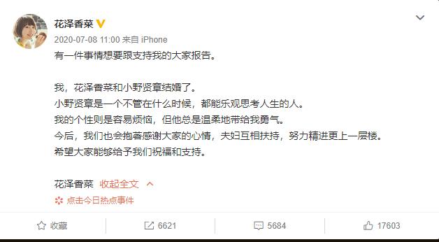 小野贤章宣布与花泽香菜结婚,两人之前一直是男女朋友关系。_图片 No.3