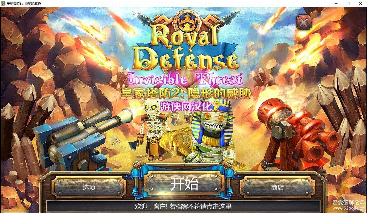 PC塔防游戏分享:《皇家塔防2:隐形的威胁》免安装中文版 配图 No.1