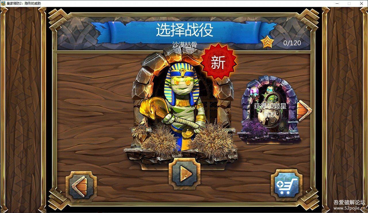 PC塔防游戏分享:《皇家塔防2:隐形的威胁》免安装中文版 配图 No.2