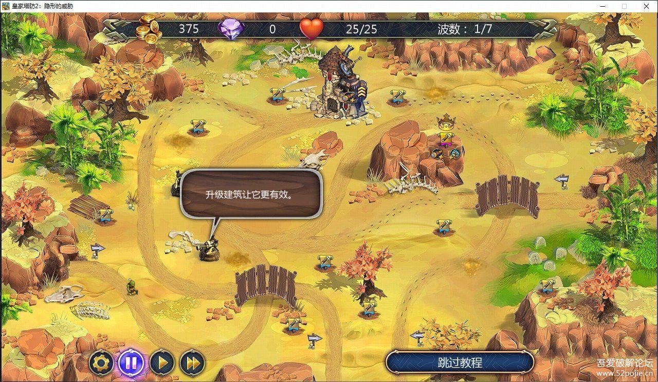 PC塔防游戏分享:《皇家塔防2:隐形的威胁》免安装中文版 配图 No.3
