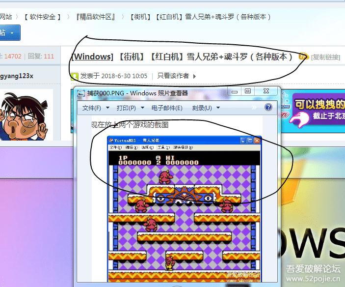 PC休闲小游戏:雪人兄弟,很有趣味,喜欢的拿走 配图 No.1