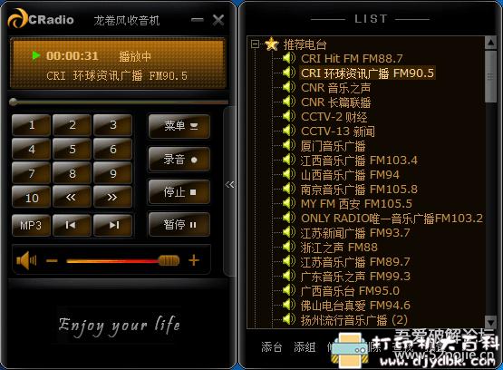 [Windows]免费好用的收音机:龙卷风收音机 CRadio V7.7 绿色版,收听全球任意电台 配图 No.1