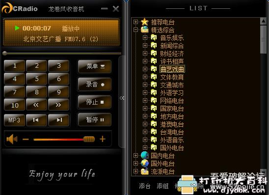 [Windows]免费好用的收音机:龙卷风收音机 CRadio V7.7 绿色版,收听全球任意电台 配图 No.2