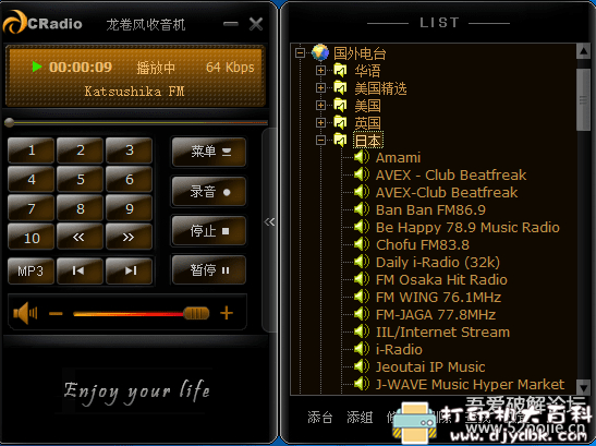 [Windows]免费好用的收音机:龙卷风收音机 CRadio V7.7 绿色版,收听全球任意电台 配图 No.3