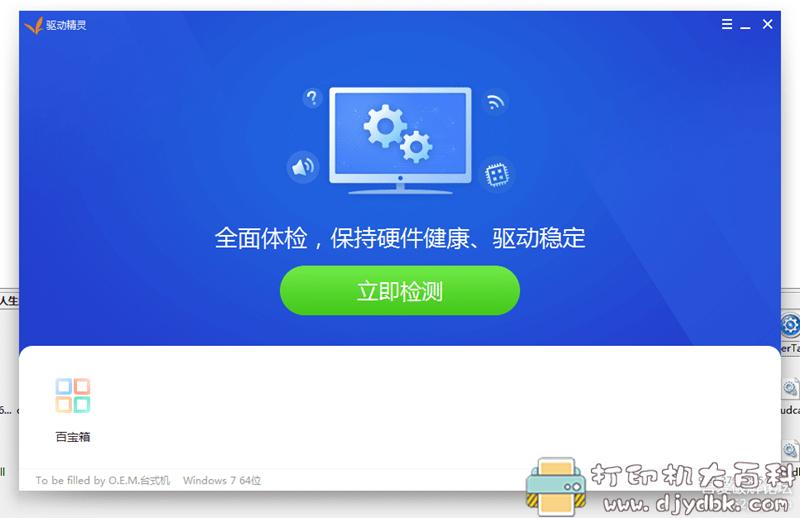 [Windows]驱动精灵v9.61.5480.28 绿色单文件去广告版 配图