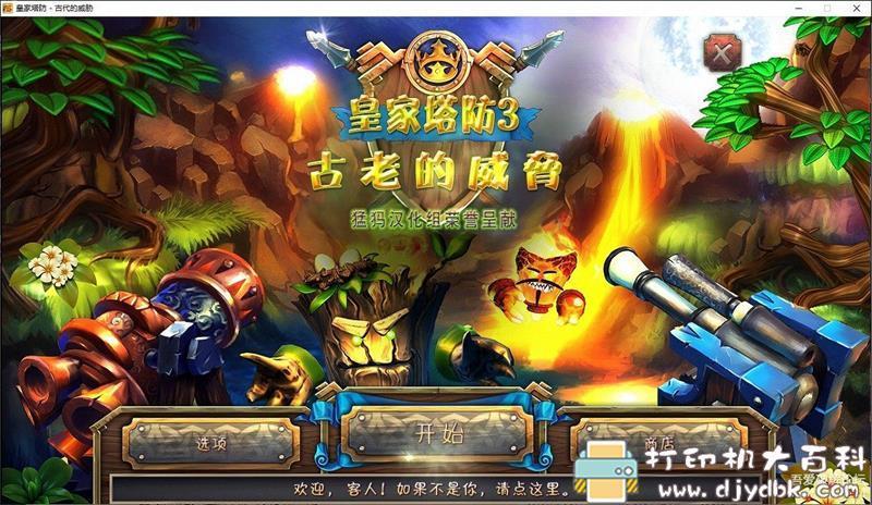 PC塔防游戏分享:《皇家塔防3:古老的威胁》免安装中文版,解压即玩 配图 No.1