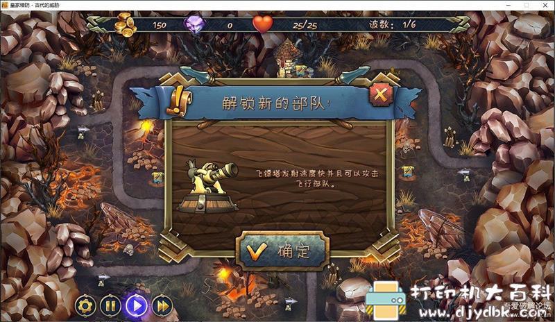 PC塔防游戏分享:《皇家塔防3:古老的威胁》免安装中文版,解压即玩 配图 No.2