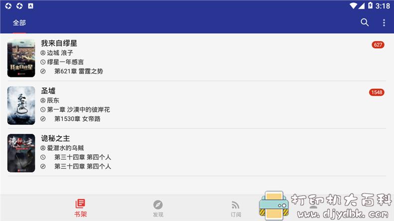 [Android]看小说利器:阅读 v3.20.070622 免费开源,书源众多 配图 No.1