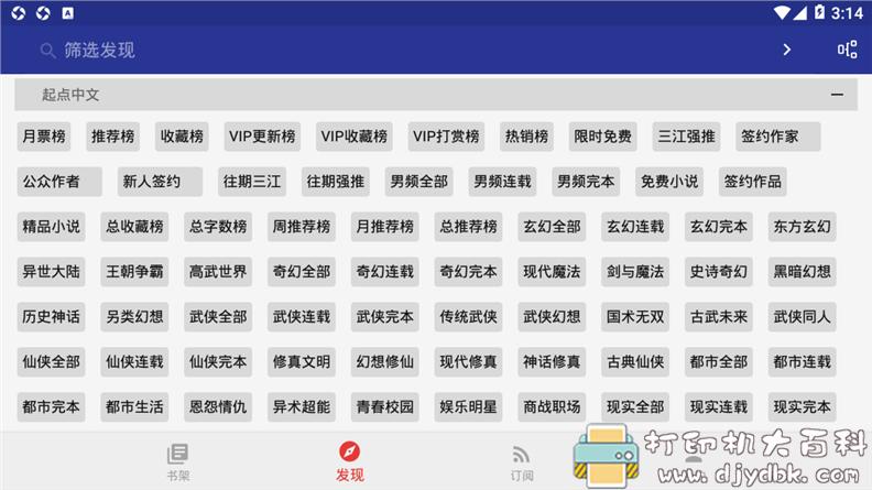 [Android]看小说利器:阅读 v3.20.070622 免费开源,书源众多 配图 No.2