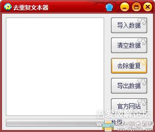 [Windows]新媒体小工具:文章原创度检测软件、去重复文本工具、后缀处理器,共3款实用软件 配图 No.2