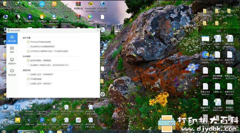 [Windows]好用的电脑桌面整理软件 猎豹轻桌面,让桌面不再凌乱 配图 No.2