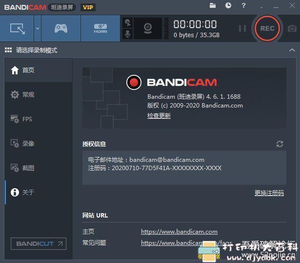 [Windows]好用的视频录制软件 Bandicam v4.6.1.1688 便携版 配图 No.2