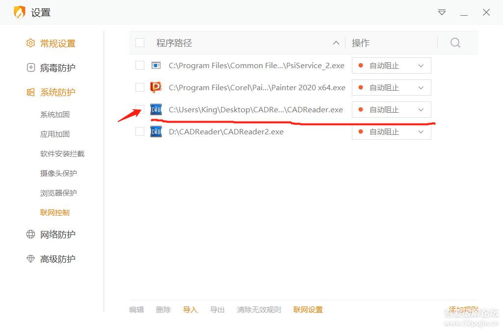 [Windows]cad快速看图5.10.62 特别版 配图 No.2