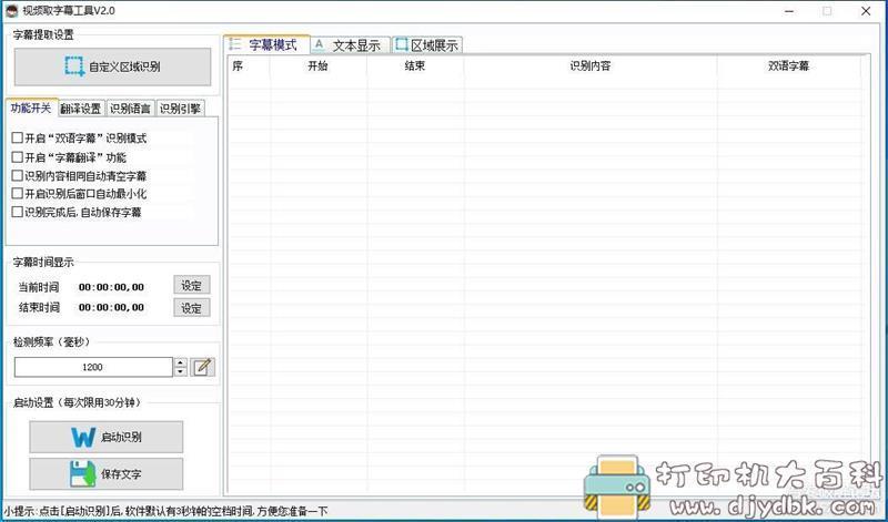 [Windows]视频取字幕工具V2.0,支持双语字幕和自动翻译 配图 No.1