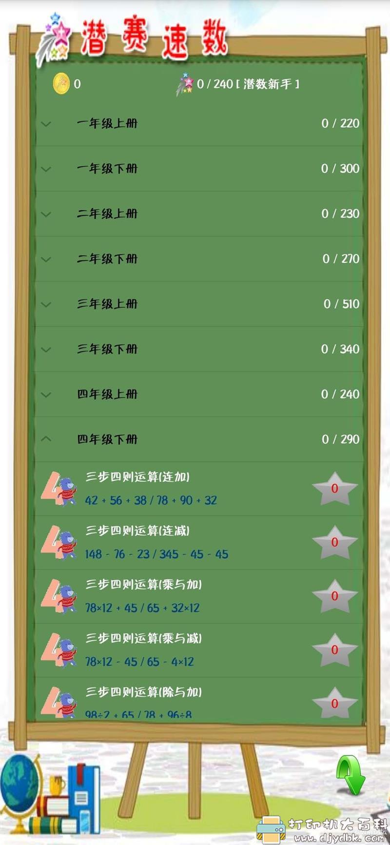 [Android]提升孩子计算能力 【潜赛速数】小学生计算训练APP 配图 No.2