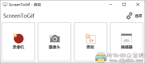 [Windows]GIF神器 ScreenToGif 2.26.1新版本更新了 配图 No.1
