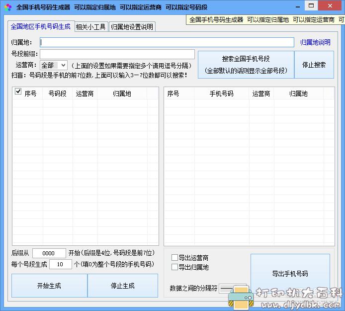 [Windows]全国各地手机号码生成器+手机号码处理工具 配图 No.2