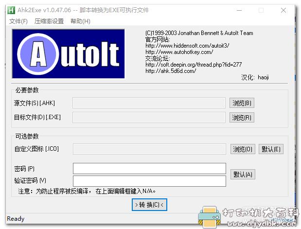 [Windows]开发者利器:ahk转exe工具(ahk2exe) v1.0.47汉化中文版 配图