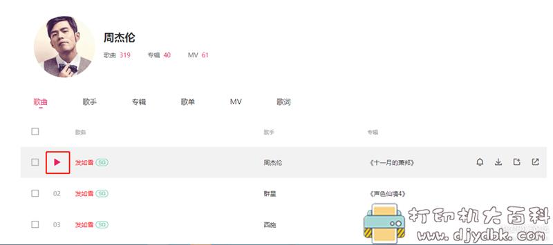 【教程】下载神器IDM配合咪咕,免费下载无损Music方法 配图 No.3