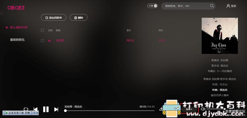 【教程】下载神器IDM配合咪咕,免费下载无损Music方法 配图 No.4