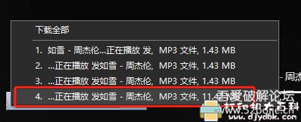 【教程】下载神器IDM配合咪咕,免费下载无损Music方法 配图 No.9