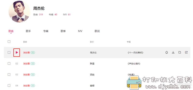 【教程】下载神器IDM配合咪咕,免费下载无损Music方法 配图 No.10
