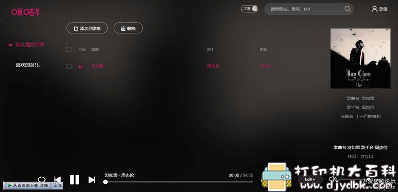 【教程】下载神器IDM配合咪咕,免费下载无损Music方法 配图 No.11