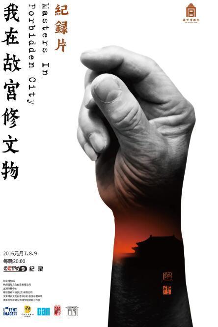 【国语中字】央视纪录片:我在故宫修文物 (2016) 全3集 高清1080P图片