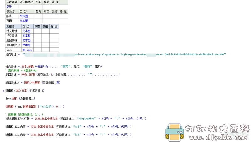 [Windows]易语言编写的,闲鱼地区采集商品工具 配图 No.3
