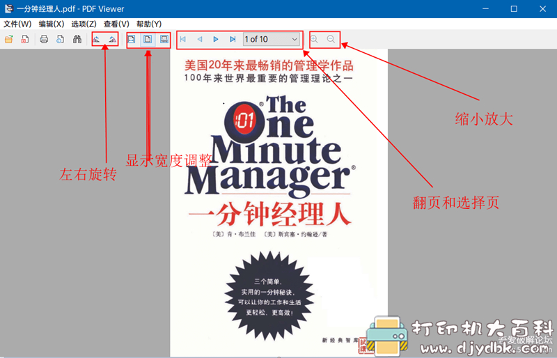 [Windows]界面简约清爽的Pdf阅读软件:PdfViewer图片 No.1