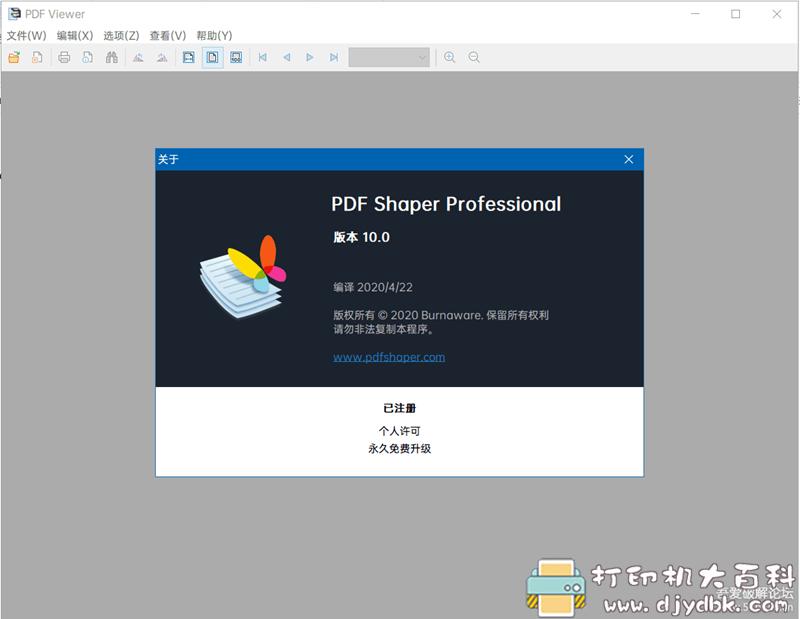 [Windows]界面简约清爽的Pdf阅读软件:PdfViewer图片 No.2